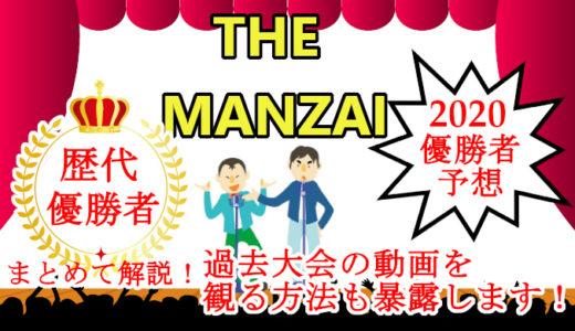 【THE MANZAI/ザマンザイ2020】見逃し配信動画を視聴する方法!