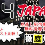 【24JAPAN】見逃し配信動画を無料視聴!全話観られるサービスを徹底解説!