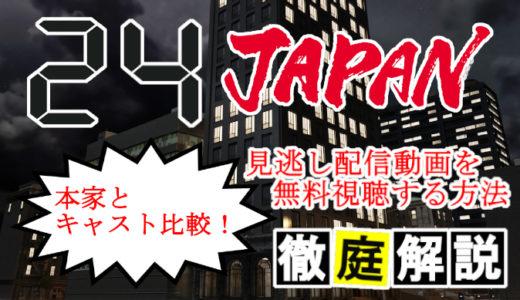 【24ジャパン/JAPAN】再放送と見逃し配信動画を無料視聴する方法を解説!