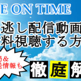 RIDEONTIMEシーズン3を見逃し配信動画で無料視聴する方法!【関ジャニ∞、ジャニーズWEST】
