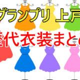【M1】上戸彩のドレス(衣装)に注目!2020年度もヤバい!