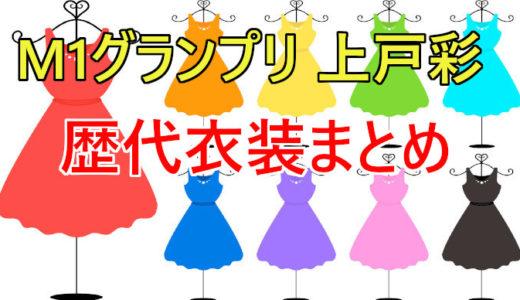【M12020】上戸彩のドレス(衣装) に注目!歴代のもヤバい!