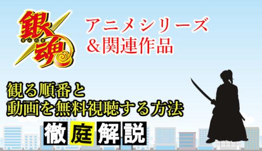銀魂アニメ版を観る順番、時系列をまとめて解説!【動画で無料視聴】