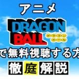 ドラゴンボールの動画を全話無料視聴する方法を解説!