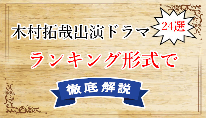 木村拓哉出演ドラマ24選をランキング形式でまとめて解説!【動画で無料視聴】