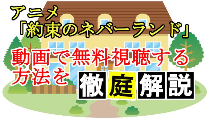 アニメ・約束のネバーランドを無料動画で視聴する方法を徹底解説!