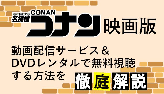 名探偵コナン映画版の動画はNETFLIXで観れる?一覧、順番、無料視聴する方法を解説!