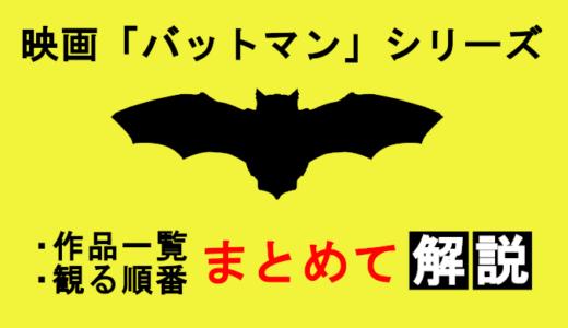 映画バットマンシリーズの時系列と、観る順番を解説!【動画で無料視聴】