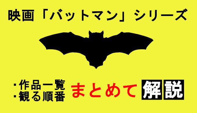映画・バットマンシリーズを観る順番と、動画を無料視聴する方法を解説!