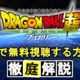 ドラゴンボール超・ブロリーのフル動画を無料視聴する方法!