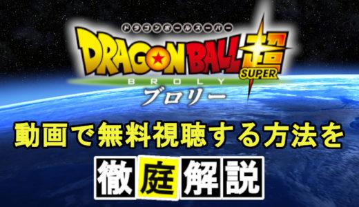 ドラゴンボール超ブロリーはNETFLIXで観れる?フル動画を無料視聴する方法!