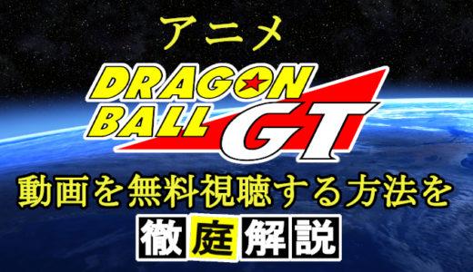 ドラゴンボールGTの全話を動画で無料視聴する方法を解説!