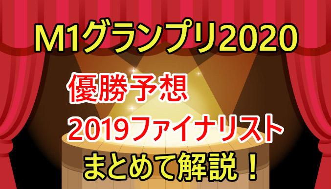 M1グランプリ2020決勝進出&優勝予想、2019年のファイナリストもまとめて解説!
