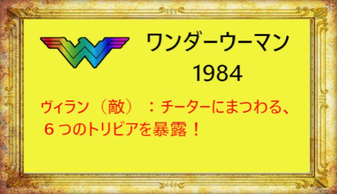 【ワンダーウーマン1984】ヴィランのチーターについて徹底解説!