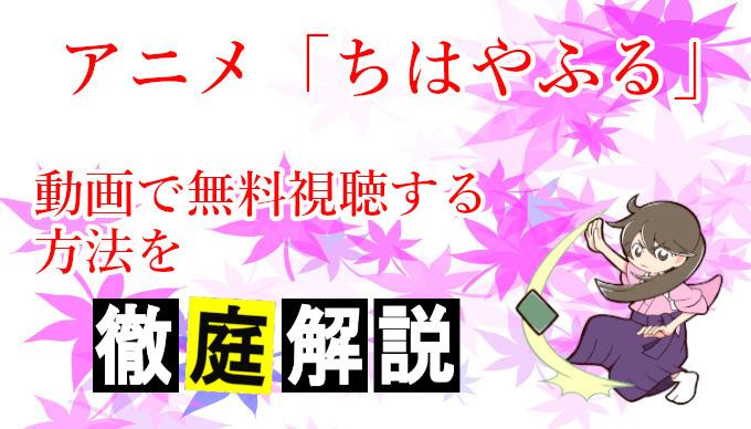 アニメ「ちはやふる」の動画を無料視聴する方法を解説!【1期~3期まで】