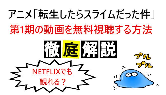 アニメ転スラ1期はNETFLIXで観れる?見逃し配信動画を無料視聴する方法を解説!