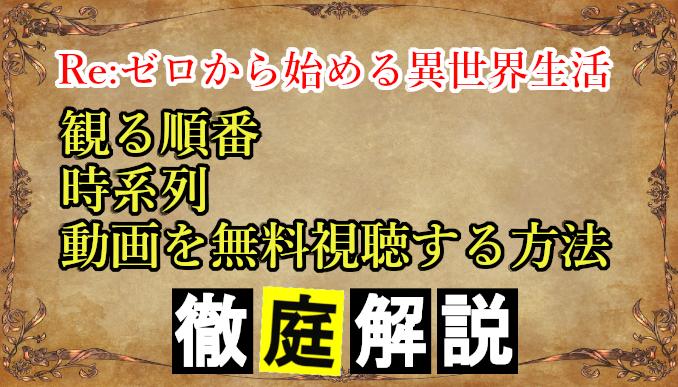 アニメリゼロの時系列と観る順番を徹底解説!【Re:ゼロから始める異世界生活】
