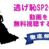 【逃げ恥スペシャル2021】フル動画の見逃し配信を無料視聴する方法!