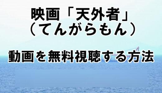 【映画天外者】フル動画配信はNETFLIXで観れる?無料視聴する方法を解説!