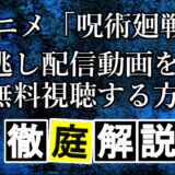 【呪術廻戦】NETFLIX、hulu、アマプラの配信日や更新日は何曜日?【見逃し動画を無料視聴】