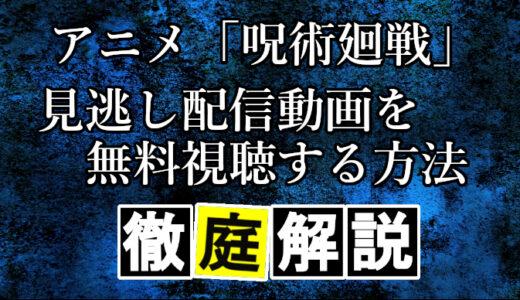 【呪術廻戦動画】NETFLIX、hulu、アマプラの配信日や更新日は何曜日?無料視聴する方法を解説!