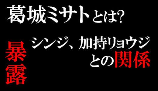 葛城ミサトの最期とは?シンジや加持との関係を暴露!
