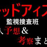 【ネタバレ】レッドアイズ最終回結末予想&考察!犯人は高嶋?島原?松村北斗?