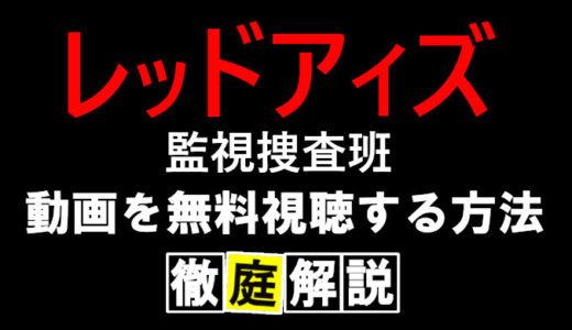 【レッドアイズ】フル動画の見逃し配信を全話無料視聴する方法!