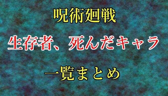 【呪術廻戦】死んだキャラ&生存者表!生死不明もまとめて解説!