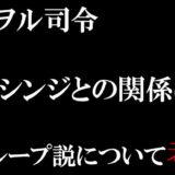 渚カヲル司令とは?正体は使途?碇シンジとの関係も暴露!