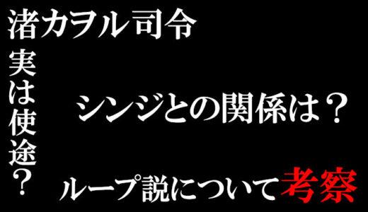 【シンエヴァンゲリオン】渚カヲル司令とは?正体やループ説について考察!