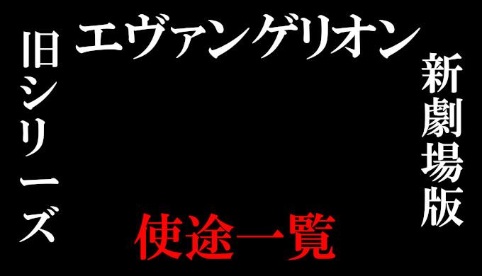 エヴァンゲリオン新劇場版とTV版に登場の使徒一覧と正体を暴露!