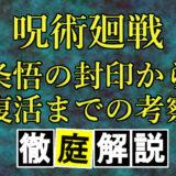【呪術廻戦】五条悟は死んだ?封印解除で復活の時期を考察!