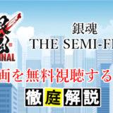 銀魂THESEMI-FINAL(セミファイナル)の動画を無料視聴する方法を解説!