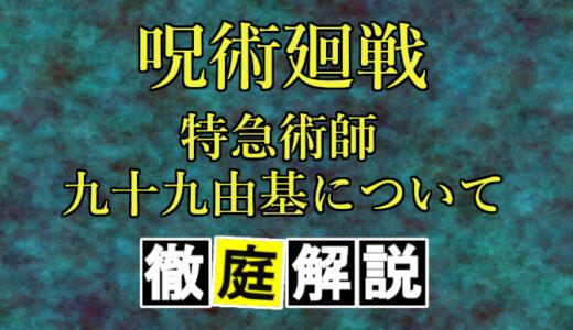 【呪術廻戦】九十九由基とは?黒幕説、虎杖・夏油・藤堂との関係など疑問点を暴露!