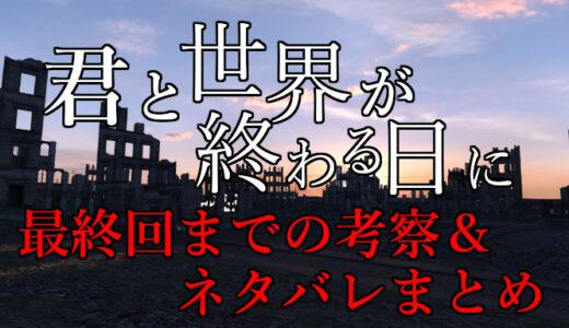 【キミセカ/君と世界が終わる日に】黒幕考察&最終回結末ネタバレまとめ!