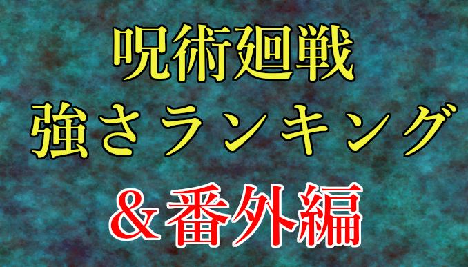 【呪術廻戦】強い順、強さランキングTOP15!第1位はあの人か?!