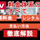 【dtv料金システム】月額やレンタル、支払い方法まで解説!
