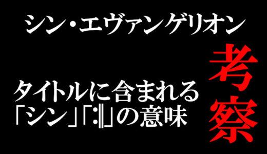 【シンエヴァンゲリオン考察】タイトルの読み方や意味を、シンゴジラや記号から予想!