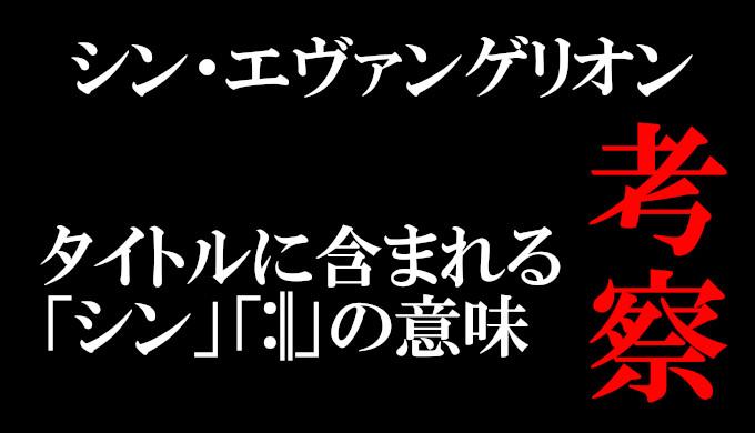 【シンエヴァンゲリオン考察】タイトルの意味をシンゴジラや記号から予想!