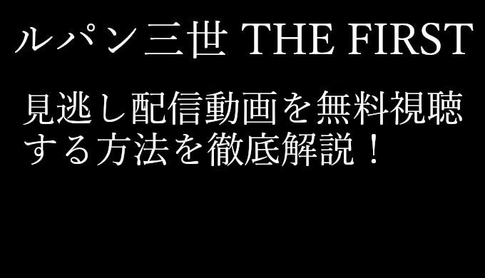 ルパン三世THEFIRSTの見逃し配信動画を無料視聴する方法!