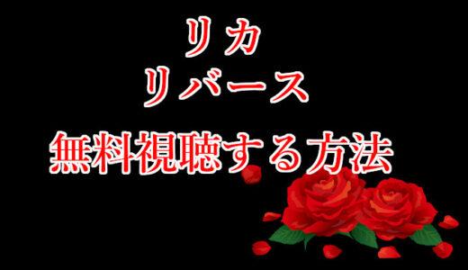 【リカリバース動画】フル配信情報!無料視聴する方法を解説!