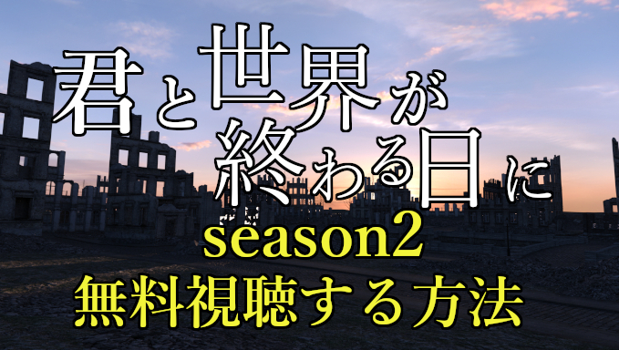 【キミセカ動画】シーズン2の見逃し配信を無料視聴する方法!