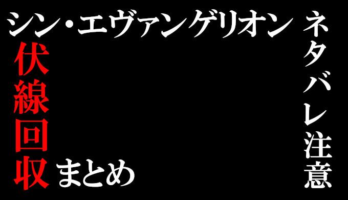【ネタバレ注意】シンエヴァンゲリオン考察!伏線回収が気になるポイントまとめ!