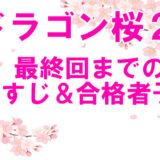【ドラゴン桜2】最終回結末ネタバレ&感想、合格者予想、1話~ラストまでのあらすじも解説!