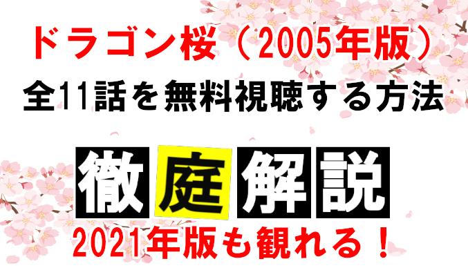 【ドラゴン桜2005】動画を全話無料視聴できる、フル配信のサービスを徹底解説!2021年版と見比べも出来る!