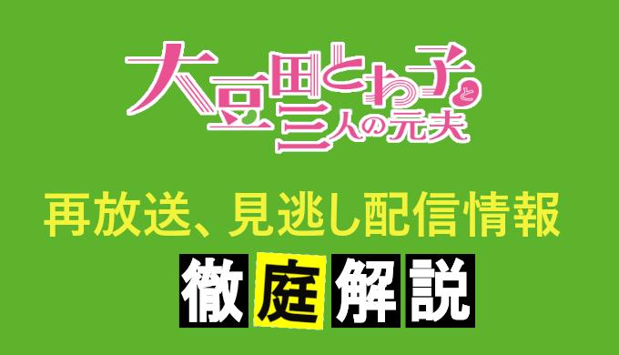 【大豆田とわ子と三人の元夫】Tver、見逃し配信動画、再放送など無料視聴に関する情報を徹底解説!