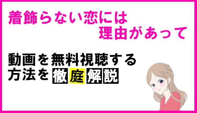 【着飾らない恋には理由があって動画】全話無料視聴する方法を徹底解説!
