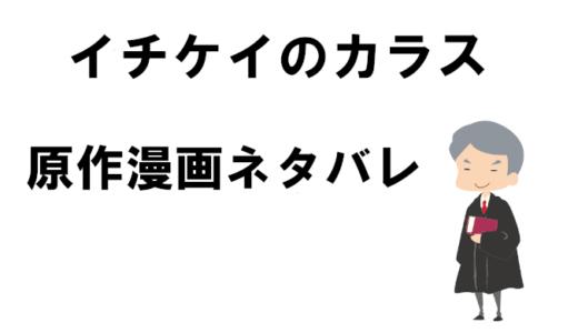【イチケイのカラス】原作最終回ネタバレ!ドラマとの違いや打ち切りになった理由を暴露!