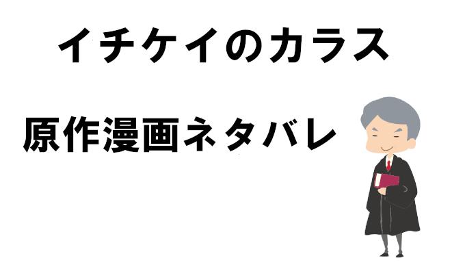 【イチケイのカラス】原作最終回ネタバレ!打ち切りになった理由を暴露!